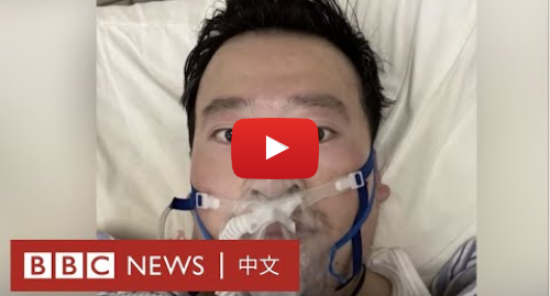 Youtube 用戶名 BBC News 中文: 武漢肺炎「吹哨人」李文亮父親:兒子沒造謠 公眾都知道- BBC News 中文