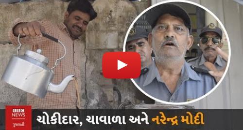 Youtube post by BBC News Gujarati: Narendra Modi વિશે ગુજરાતમાં 'ચોકીદાર' અને 'ચાવાળા' શું કહી રહ્યા છે?