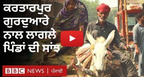 Youtube post by BBC News Punjabi: ਕਰਤਾਰਪੁਰ ਲਾਂਘਾ  ਪਾਕਿਸਤਾਨ ਦੇ ਇਸ ਪਿੰਡ ਦੇ ਲੋਕਾਂ ਲਈ ਸਈਅਦ ਮਹਿਦੀ ਹੁਸੈਨ ਤੇ ਬਾਬਾ ਨਾਨਕ ਇੱਕ ਬਰਾਬਰ