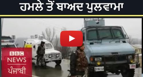 Youtube post by BBC News Punjabi: ਪੁਲਵਾਮਾ 'ਚ CRPF 'ਤੇ ਹਮਲੇ ਤੋਂ ਬਾਅਦ ਹਾਲਾਤ | BBC NEWS PUNJABI