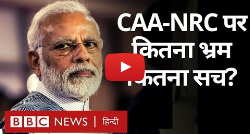 यूट्यूब पोस्ट BBC News Hindi: Citizenship Amendment Act और NRC पर सभी सवालों के जवाब (BBC Hindi)