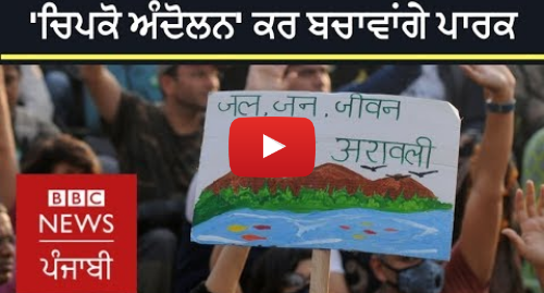 Youtube post by BBC News Punjabi: Residents come together to save biodiversity park | BBC News Punjabi