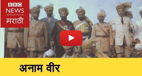 Youtube post by BBC News Marathi: Indians Who Fought World War 1 । पहिल्या महायुद्धात लढलेले भारतीय (BBC News Marathi)