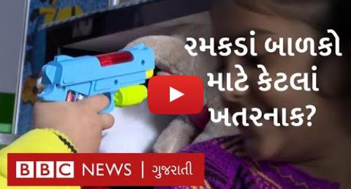 Youtube post by BBC News Gujarati: બાળકોનાં આ રમકડાં કયાંક જોખમી તો નથી ને !