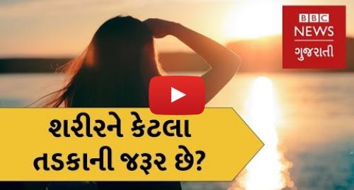 Youtube post by BBC News Gujarati: આપણા શરીરને કેટલા તડકાની જરૂર છે? (બીબીસી ન્યૂઝ ગુજરાતી)
