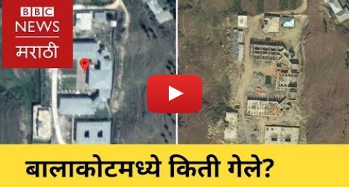 Youtube post by BBC News Marathi: IAF Air strikes in Balakot  Fact Check | Pakistan हवाई कारवाई  कुणाचा दावा खरा?(BBC News Marathi)