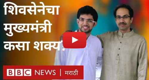 Youtube post by BBC News Marathi: महाराष्ट्र  शिवसेनेचा मुख्यमंत्री कसा होणार?  Maharashtra Government  ShivSena   Chief Minister