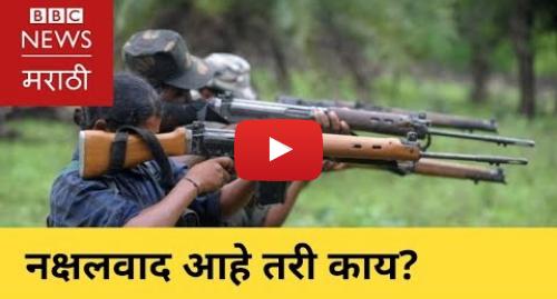 Youtube post by BBC News Marathi: Naxalism in India  How it started and spread?। भारतात कसा पसरला नक्षलवाद?