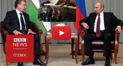 Youtube муаллиф BBC Uzbek: Россия ва миграция  Ўзбекистон ҳукумати нима қилмоқчи?