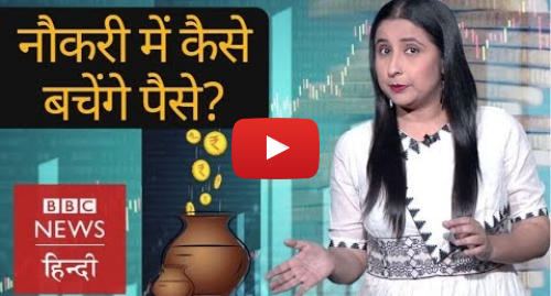 यूट्यूब पोस्ट BBC News Hindi: How can You Save Money while working with a Company (BBC Hindi)