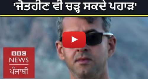 Youtube post by BBC News Punjabi: Blind man empowering disabled people through trekking | BBC News Punjabi