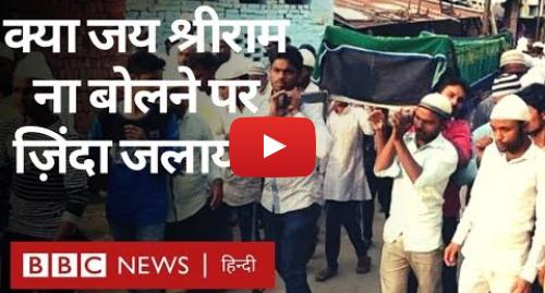 यूट्यूब पोस्ट BBC News Hindi: क्या Jai Shri Ram ना बोलने पर चंदौली में अब्दुल ख़ालिक़ को जलाकर मार दिया?  Fact Check (BBC Hindi)