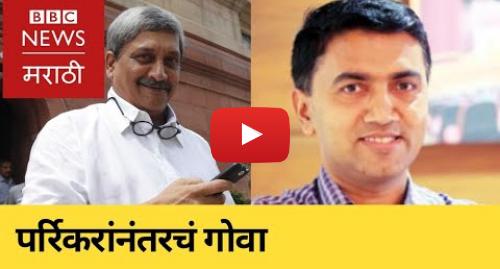 Youtube post by BBC News Marathi: Marathi News  BBC Vishwa 18/03/2019 । मराठी बातम्या  बीबीसी विश्व (BBC News Marathi)
