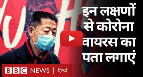 यूट्यूब पोस्ट BBC News Hindi: China से आया Corona virus कितना ख़तरनाक? (BBC Hindi)