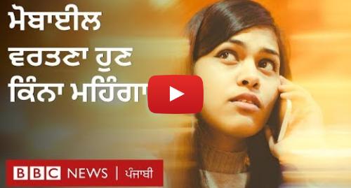 Youtube post by BBC News Punjabi: Mobile tariff hike  ਸਸਤੇ ਮੋਬਾਈਲ ਇੰਟਰਨੈੱਟ ਤੇ ਮੁਫ਼ਤ ਕਾਲਿੰਗ 'ਤੇ ਖੜ੍ਹੇ ਹੋਏ ਸਵਾਲ I BBC NEWS PUNJABI