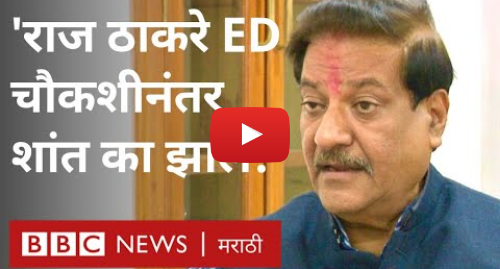 Youtube post by BBC News Marathi: पृथ्वीराज चव्हाण   काॅंग्रेस-राष्ट्रवादी एकत्र आल्यानं सत्ता मिळेल. | Prithviraj Chavan on NCP