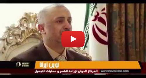 يوتيوب رسالة بعث بها new news: بالفيديو.. القنصل العراقي في مشهد يظهر بمقطع دعائي لمركز طبي في ايران
