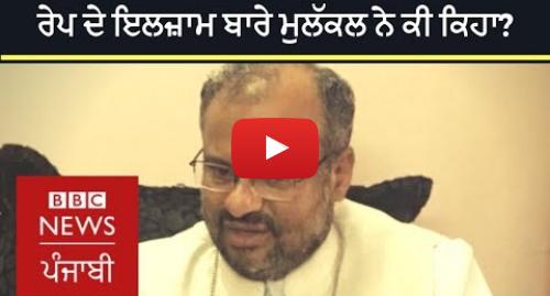 Youtube post by BBC News Punjabi: Rape accused bishop Franco Mulakkal gets grand welcome in Jalandhar | BBC NEWS PUNJABI