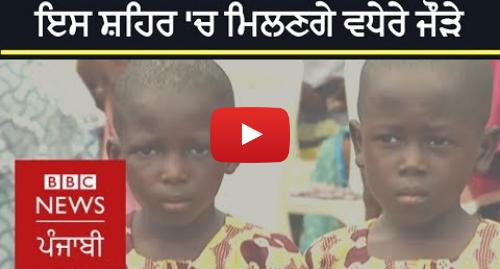 Youtube post by BBC News Punjabi: Nigerian town where most people are twins | BBC News Punjabi