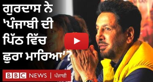 Youtube post by BBC News Punjabi: ਗੁਰਦਾਸ ਮਾਨ ਪੰਜਾਬੀ-ਹਿੰਦੀ ਬਾਰੇ ਕਿੰਨੇ ਗ਼ਲਤ, ਕਿੰਨੇ ਸਹੀ  ਮਾਹਿਰਾਂ ਦਾ ਕੀ ਕਹਿਣਾ ਹੈ? I BBC NEWS PUNJABI