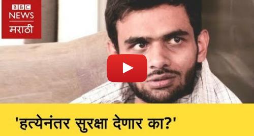 Youtube post by BBC News Marathi: Umar Khalid on attack | उमर खालिद सांगतोय हल्ल्याविषयी... (BBC News Marathi)
