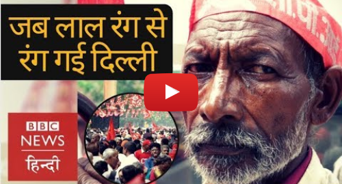 यूट्यूब पोस्ट BBC News Hindi: Why thousands of Farmers and Workers came to Delhi? (BBC Hindi)