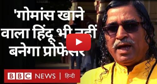 यूट्यूब पोस्ट BBC News Hindi: BHU में Muslim Sanskrit Professor Firoz Khan पर क्या कहते हैं बाकी प्रोफेसर? (BBC Hindi)