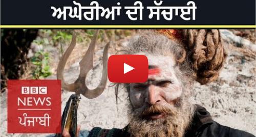 Youtube post by BBC News Punjabi: Kumbh  Aghori sadhus a big attraction, but who are they? I BBC NEWS PUNJABI