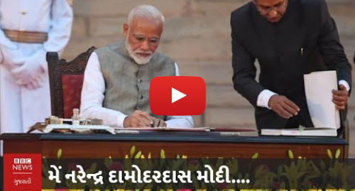 Youtube post by BBC News Gujarati: Narendra Modiએ જ્યારે શપથ લીધા... 'મેં નરેન્દ્ર દામોદરદાસ મોદી...'