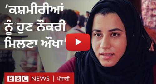 Youtube post by BBC News Punjabi: ਚੰਡੀਗੜ੍ਹ 'ਚ ਕਸ਼ਮੀਰੀ ਲੜਕੀ ਦਾ ਦਰਦ  'ਧਾਰਾ 370 ਦਾ ਫੈਸਲਾ ਥੋਪਿਆ ਗਿਆ ਹੈ' I BBC NEWS PUNJABI