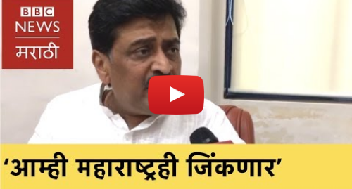Youtube post by BBC News Marathi: Ashok Chavan on Congress strategy in Maharashtra काँग्रेस महाराष्ट्रात कमाल दाखवणार?