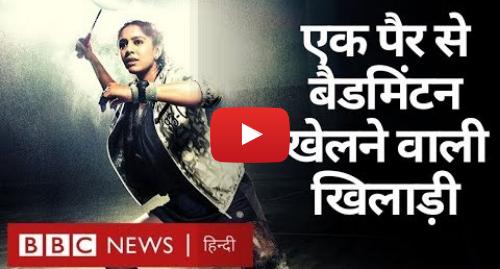 यूट्यूब पोस्ट BBC News Hindi: BBC Indian Sportswomen Of The Year  एक पैर से Manasi कैसे खेलती हैं Badminton? (BBC Hindi)