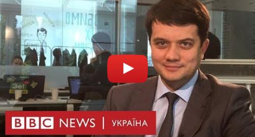 Youtube допис, автор: BBC News Україна: Політтехнолог Зеленського Разумков - ексклюзивне інтерв'ю ВВС (повне відео)