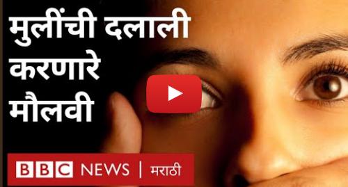 Youtube post by BBC News Marathi: लहान मुलींना विकणारे मौलवी कोण आहेत? | Maulavis illegally selling young girls | Iraq