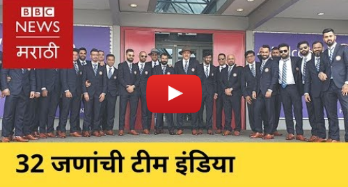 Youtube post by BBC News Marathi: Unsung heroes of Team India। ही टीम इंडिया तुम्हाला माहितेय का? (BBC News Marathi)