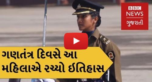 Youtube post by BBC News Gujarati: ગણતંત્ર દિવસ સ્પેશિયલ   કોણ છે ભાવના કસ્તુરી, જેઓ પહેલીવાર 144 પુરુષ જવાનોની પરેડનું નેતૃત્વ કરશે?