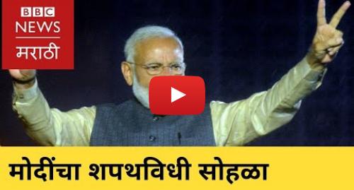 Youtube post by BBC News Marathi: Swearing-in ceremony of Narendra Modi । पंतप्रधान नरेंद्र मोदींचा शपथविधी सोहळ्याचं थेट प्रक्षेपण