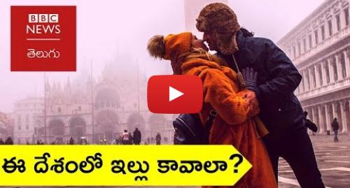 Youtube post by BBC News Telugu: విదేశాల్లో స్థిరపడాలనుందా? ఆస్ట్రెలియా, స్పెయిన్ పౌరసత్వం కావాలా?