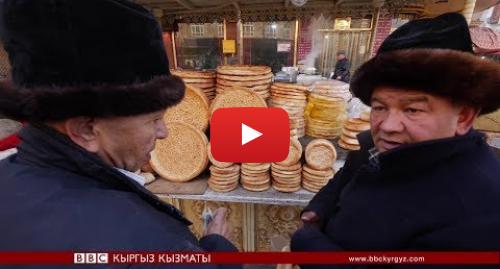 Youtube постту BBC Kyrgyz жазды: Көпчүлүк биле бербеген Кытай көрүнүшү - BBC Kyrgyz