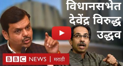 Youtube post by BBC News Marathi: देवेंद्र फडणवीस  उद्धव ठाकरे सरकारवरील आक्षेपांचा अर्थ काय?। Uddhav Thackeray । Devendra Fadnavis