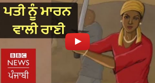 Youtube post by BBC News Punjabi: African queen Amina who killed her husbands   BBC News Punjabi