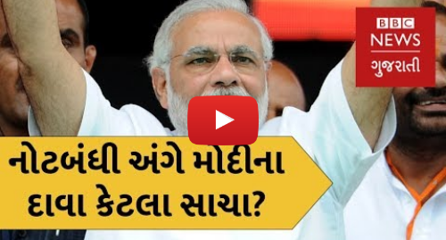 Youtube post by BBC News Gujarati: Narendra Modi's claims regarding Demonitization and the reality (BBC News Gujarati)