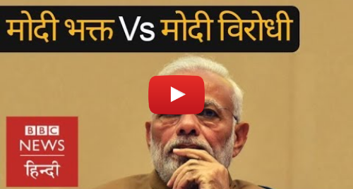 Youtube post by BBC News Hindi: Loksabha Election 2019  Pro Narendra Modi Vs Anti Narendra Modi (BBC Hindi)