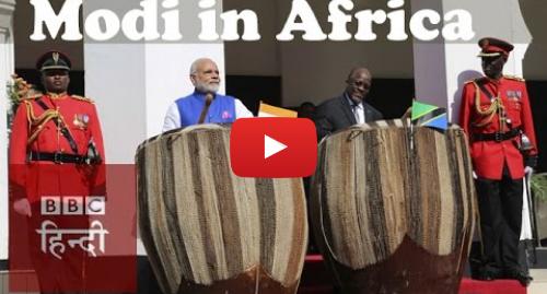यूट्यूब पोस्ट BBC News Hindi: Why is Africa important for India? (BBC Hindi)