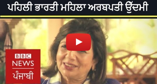 Youtube post by BBC News Punjabi: Billionaire Kiran Mazumdar Shaw has message for women  | BBC NEWS PUNJABI