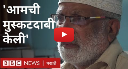 Youtube post by BBC News Marathi: काश्मीर संचारबंदीत अडकलेले लोक काय म्हणतात? Kashmir After Article 370, What People Say