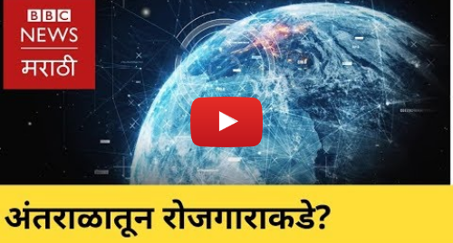 Youtube post by BBC News Marathi: Mission Shakti  Will Space Programs create more jobs? अंतराळ मोहिमांमुळे रोजगारनिर्मिती होईल?