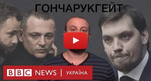 """Youtube допис, автор: BBC News Україна: """"Гончарукгейт""""  що відомо про """"злив"""" Гончарука і до чого тут Дубінський з Коломойським"""