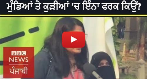 Youtube post by BBC News Punjabi: Pakistani women express their grudges with the society | BBC News Punjabi