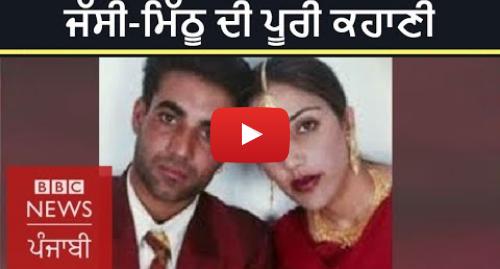 Youtube post by BBC News Punjabi: Jassi Sidhu's murder and her love story with Mithu Sidhu I BBC NEWS PUNJABI